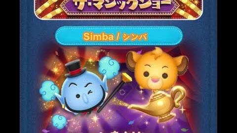Disney Tsum Tsum - Simba (Genie's The Magic Show - Card 17 - 8 Japan Ver)