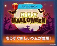 DisneyTsumTsum LuckyTime Japan Halloween2015 Teaser LineAd 201510