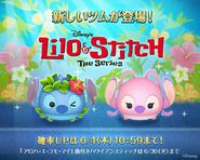 DisneyTsumTsum LuckyTime Japan HawaiianStitchAngel LineAd1 201506