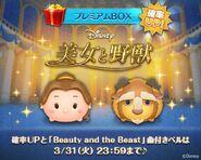 DisneyTsumTsum LuckyTime Japan BelleBeast LineAd1 201503
