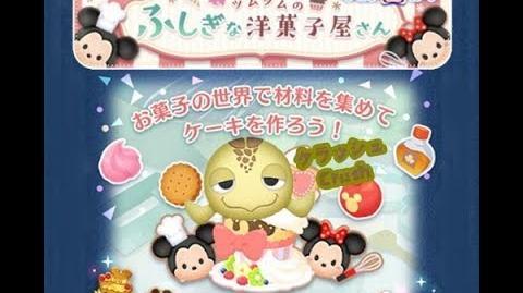Disney Tsum Tsum - Crush (Pastry Shop Wonderland - Card 16 - 9 Japan Ver)