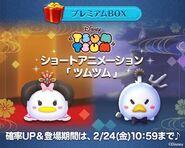 DisneyTsumTsum LuckyTime Japan PrincessDaisyNinjaDonald LineAd 201702