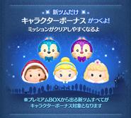 Disney Tsum Tsum - Info - 3 Disney Star Theater Event Jap