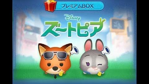 Disney Tsum Tsum - Police Officer Judy (Japan Ver)