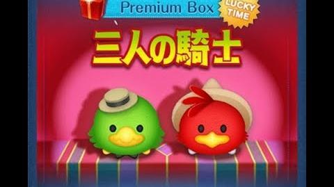 Disney Tsum Tsum - Panchito (Japan Ver)