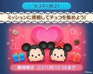 DisneyTsumTsum Events Japan ValentinesDay2017 LineAd3 201702