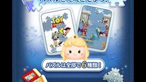 Disney Tsum Tsum - Princess Aurora (Pixar Puzzles Event - Japan Ver)