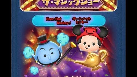 Disney Tsum Tsum - Horn Hat Mickey (Genie's The Magic Show - Card 11 - 9 Japan Ver)