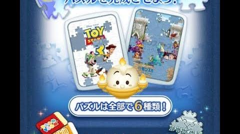 Disney Tsum Tsum Lumiere (Pixar Puzzles Event - Japan Ver)