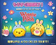 DisneyTsumTsum LuckyTime Japan BunnyPoohBunnyTigger LineAd3 201504