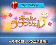 DisneyTsumTsum LuckyTime Japan Tangled Teaser LineAd 201706