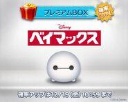 DisneyTsumTsum LuckyTime Japan Baymax LineAd 201412