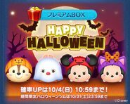 DisneyTsumTsum LuckyTime Japan Halloween2015 LineAd1 201510