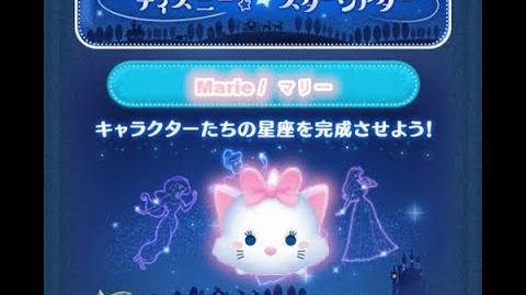 Disney Tsum Tsum - Marie (Disney Star Theater - Card 9 - 15 - Japan Ver)