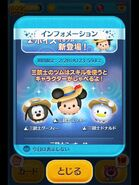 DisneyTsumTsum LuckyTime Japan ThreeMusketeers Screen 201702