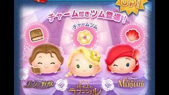 Disney Tsum Tsum - Ariel (Charm) (JP ver) アリエル〈チャーム〉