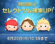DisneyTsumTsum LuckyTime Japan RomanceArielBrideRapunzelPrincessAurora LineAd 201606