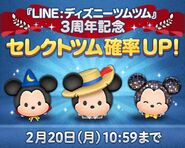 DisneyTsumTsum LuckyTime Japan SorcererMusketeerParadeMickey LineAd 201702