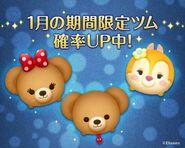 DisneyTsumTsum LuckyTime Japan PuddingMochaClarice LineAd 201601