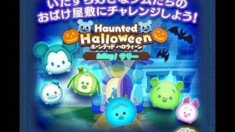 Disney Tsum Tsum - Sulley (Haunted Halloween Event 2 - 18 Japan Ver)