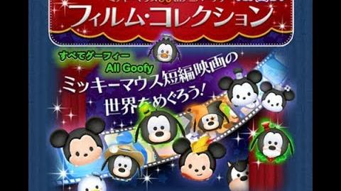 Disney Tsum Tsum - All Goofy (Film Collection Event - Card 6 - 10 Japan Ver)