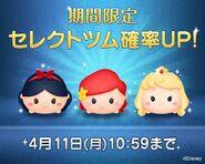 DisneyTsumTsum LuckyTime Japan SnowWhiteArielPrincessAurora LineAd 201604