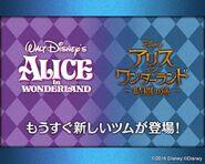 DisneyTsumTsum LuckyTime Japan AliceInWonderland Teaser LineAd 201607