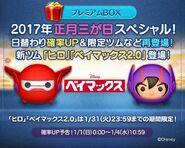 DisneyTsumTsum LuckyTime Japan Baymax2-0Hiro LineAd 201701