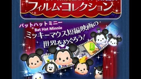 Disney Tsum Tsum - Bat Hat Minnie (Film Collection Event - Card 1 - 15 Japan Ver)