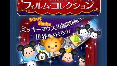 Disney Tsum Tsum - Simba (Film Collection Event - Card 1 - 12 Japan Ver)