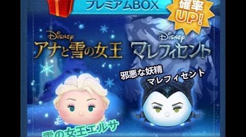 Disney Tsum Tsum - Evil Fairy Maleficent (JP Ver) 邪悪な妖精マレフィセント