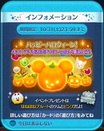 DisneyTsumTsum Events Japan Halloween2015 Screen 201510