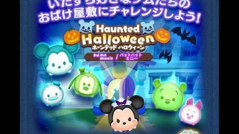 Disney Tsum Tsum - Bat Hat Minnie (Haunted Halloween Event 5 - 14 Japan Ver)