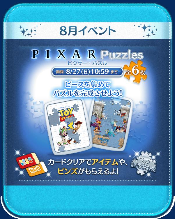 Japan Events Pixar Puzzles  1bec8061c