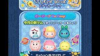 "Disney Tsum Tsum - Bo Peep ""Sticker Book"" Event - Card 1 & 2 (JP ver) ステッカーブック"
