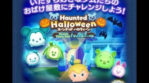 Disney Tsum Tsum - Parade Tinker Bell (Haunted Halloween Event 4 - 7 Japan Ver)
