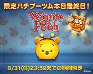 DisneyTsumTsum LuckyTime Japan BumblebeePooh LineAd 201408