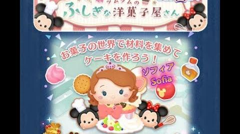 Disney Tsum Tsum - Sofia (Pastry Shop Wonderland - Card 10 - 6 Japan Ver)