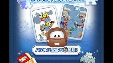 Disney Tsum Tsum - Mater (Pixar Puzzles Event - Japan Ver)