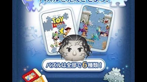 Disney Tsum Tsum - Salazar (Pixar Puzzles Event - Japan Ver)