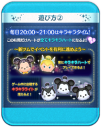 DisneyTsumTsum Events Japan LightParade Screen2 201611