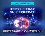 DisneyTsumTsum Events Japan LightParade LineAd 201611