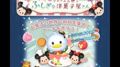 Disney Tsum Tsum - Holiday Donald (Pastry Shop Wonderland - Card 13 - 1 Japan Ver)