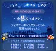 Disney Tsum Tsum - Info - 0 Disney Star Theater Event Jap
