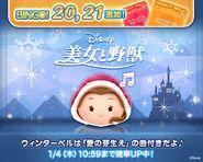 LuckyTime WinterBelle Jap