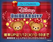 DisneyTsumTsum LuckyTime Japan PuddingMocha LineAd 201601
