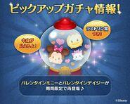DisneyTsumTsum PickupCapsule Japan ValentineMinnieValentineDaisyMarie LineAd 201602