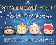 DisneyTsumTsum LuckyTime Japan JasmineClariceSurpriseElsaRomanceAriel LineAd 201601