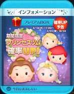 DisneyTsumTsum LuckyTime Japan RapunzelArielElsaBelle Screen 201503