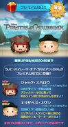 DisneyTsumTsum LuckyTime Japan PiratesOfTheCaribbean Screen 201609